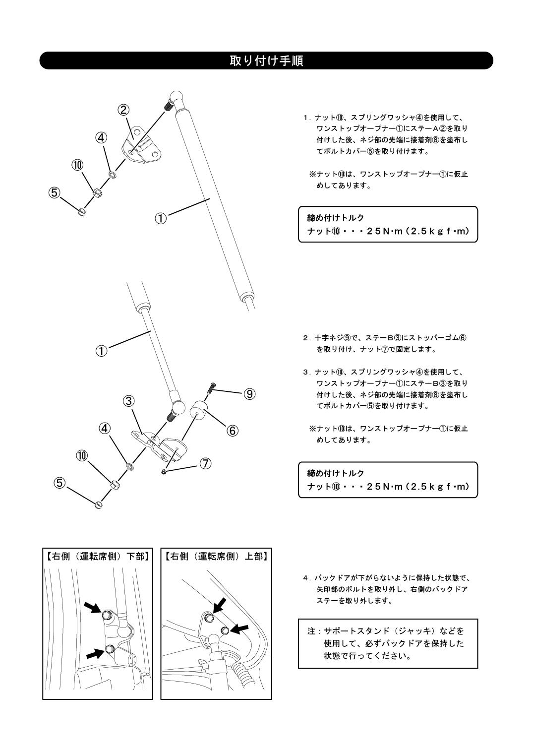 【クイックワンストップオープナー】 ハイエース専用 / QOP-T01