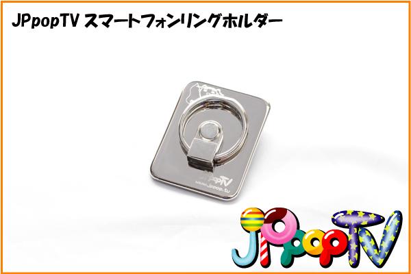 【クリックポスト発送可】JPpopTV スマホリングホルダー まゆちんver シルバー