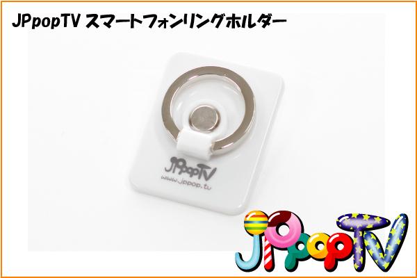 【クリックポスト発送可】JPpopTV スマホリングホルダー ホワイト