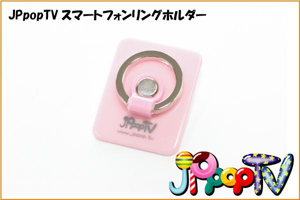 【クリックポスト発送可】JPpopTV スマホリングホルダー ピンク