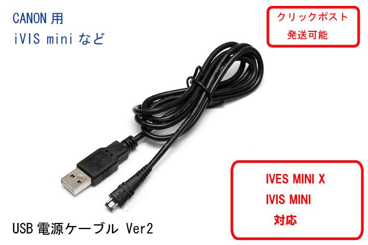【クリックポスト発送可】 iVIS用USB電源ケーブル Ver2  CANON iVISMINI等