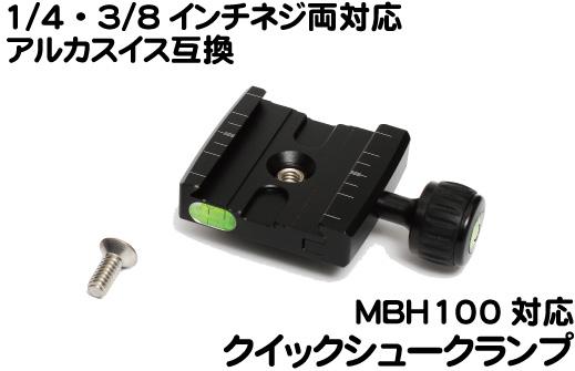 クイッククランプ QS01-C