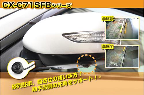 車載用 高画質カラーマルチサイドカメラ CX-C71SFB-i