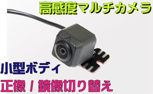 超小型高感度カラーマルチカメラ CX-C30MF2