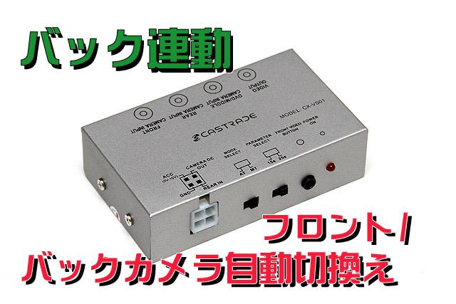 車載用 フロント/バックカメラ オートスイッチャー CX-VS01