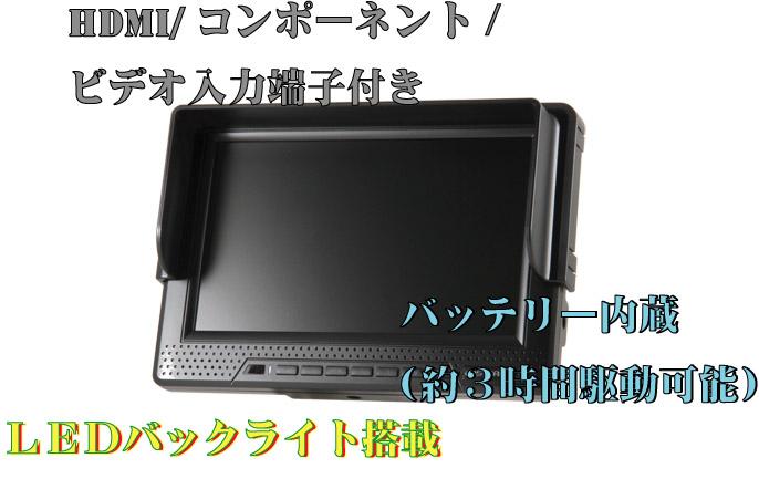 HDMI入力&バッテリー内蔵7.0型液晶モニター HD701BAT