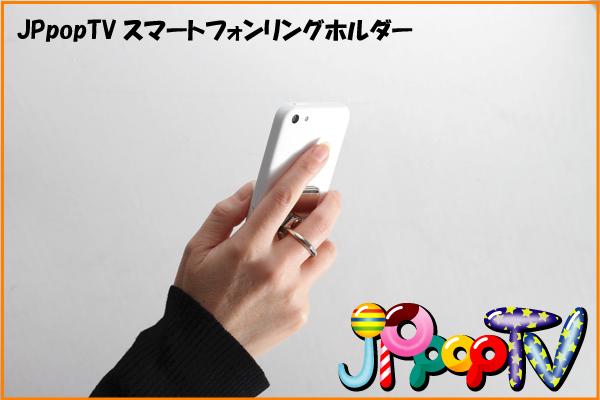 【クリックポスト発送可】JPpopTV スマホリングホルダー ブラック