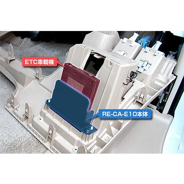 ETC車載機取付スペーサー RE-CA-E10