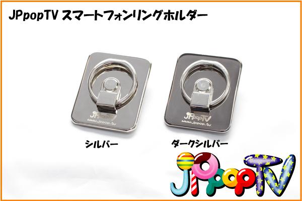 【クリックポスト発送可】JPpopTV ジャパンポップテレビ スマートフォンリングホルダー ダークシルバー