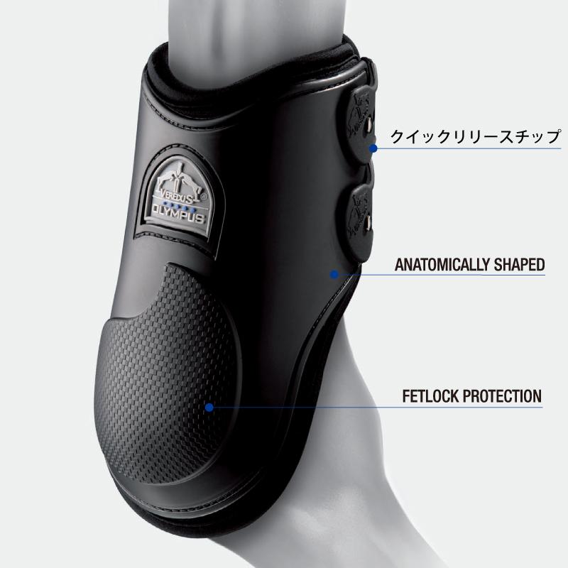 VEREDUS(ベルダス) オリンピック カラーエディション ブラック 後肢