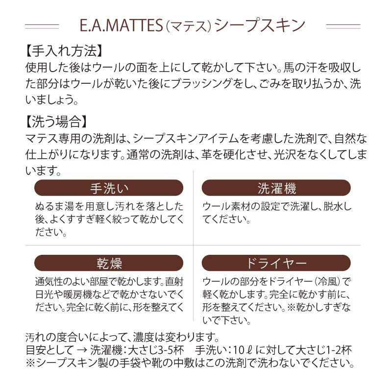 羊毛専用洗剤 (EA Mattes)