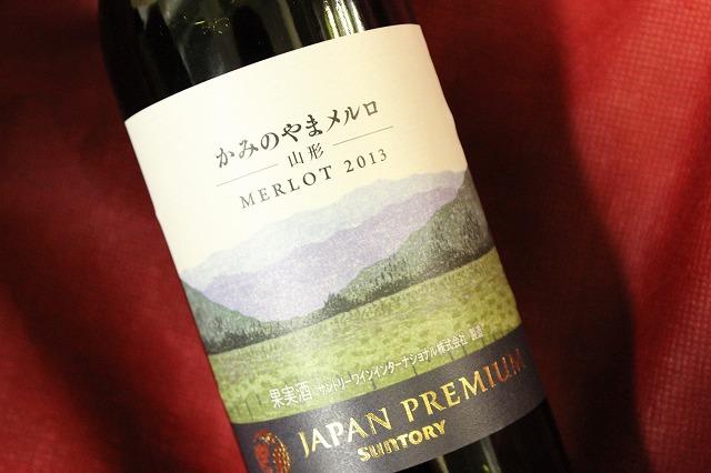 ジャパンプレミアム かみのやまメルロ 2014