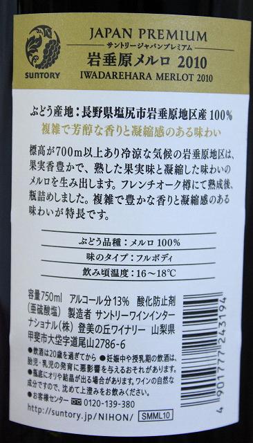 ジャパンプレミアム 岩垂原メルロ 2010