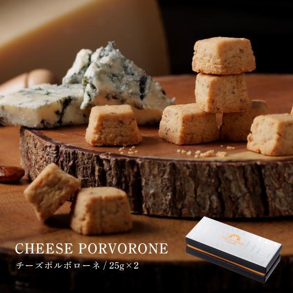 CHEESE CAVERY 熟成チーズポルボローネ 25g×2 宅急便発送 常温発送 proper ケーベリー