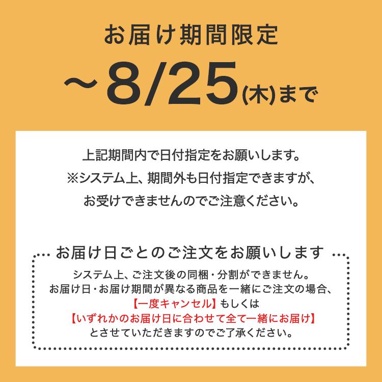 ショーコラ サマーギフト12個入 [8/16着迄]