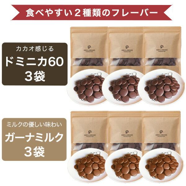 ドロップチョコレートたっぷりセット 150g×6袋 [8/16着迄]