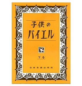 子供のバイエル ポケットノート 下巻(黄)