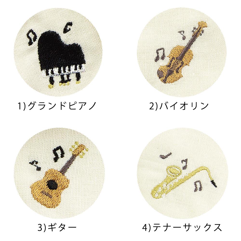 シンギングマスク 楽器刺繍(顔映りがいい、ミルクカラー生地)