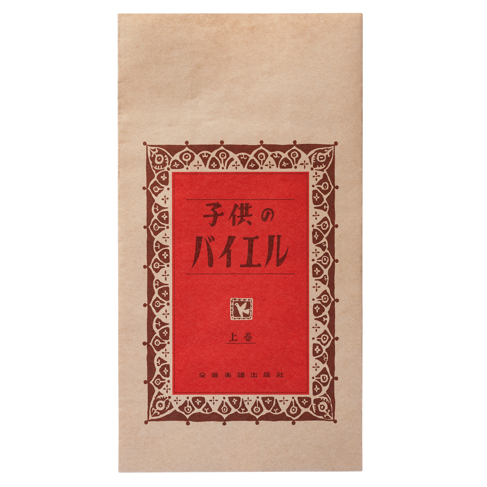 子供のバイエル紙袋(5枚セット)