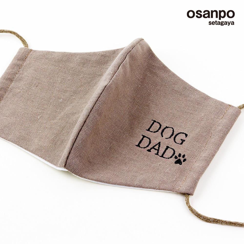 """""""DOG DAD""""&""""DOG MOM""""刺繍マスク(日本製洗えるマスク)"""