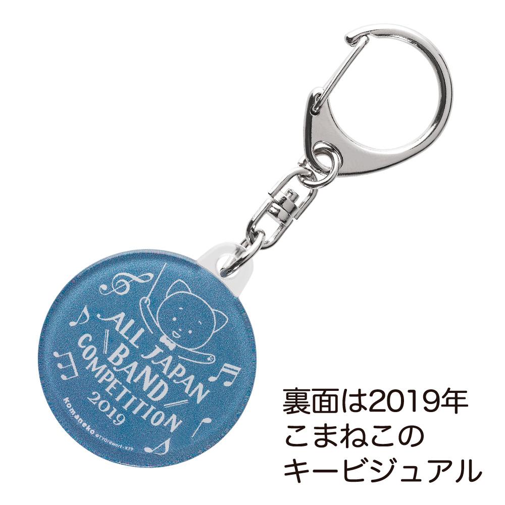 こまねこキーホルダー 2019 全日本吹奏楽コンクール朝日新聞記念グッズ