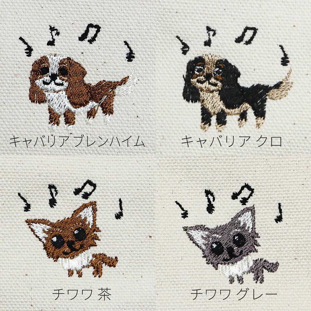 おさんぽトートバッグ+イニシャルマーク入り Vol.2<愛犬の名前+飼い主さんのイニシャルを刺繍で入れられます>