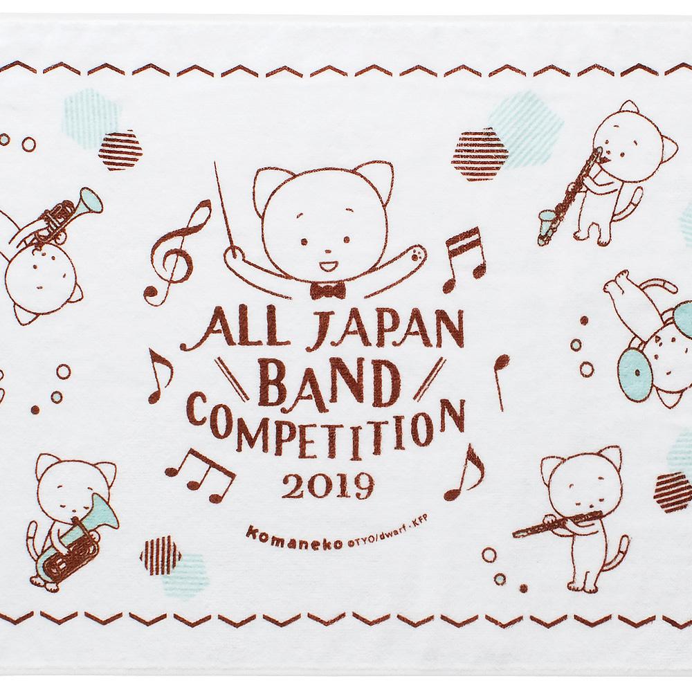 こまねこフェイスタオル 2019 全日本吹奏楽コンクール朝日新聞記念グッズ