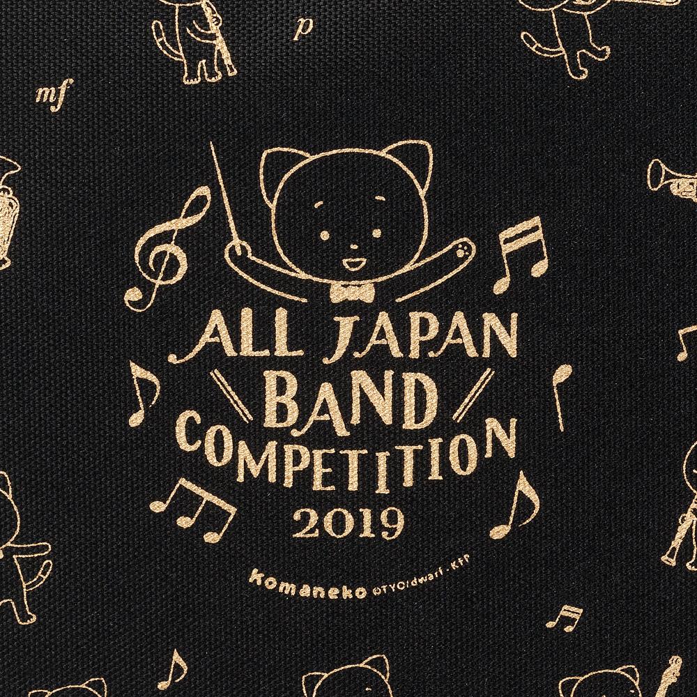 こまねこポケットポーチ 2019 全日本吹奏楽コンクール朝日新聞記念グッズ