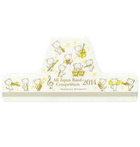 こまねこ 楽譜クリップ/ホワイト2014 全日本吹奏楽コンクール朝日新聞記念グッズ