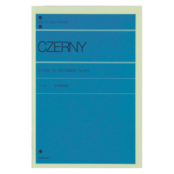 ピアノライブラリー罫線ノート A5 ツェルニー