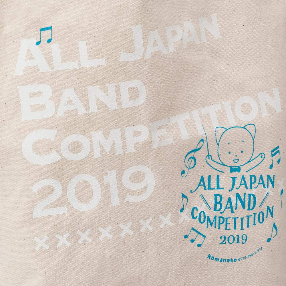 こまねこトートバッグ 2019 全日本吹奏楽コンクール朝日新聞記念グッズ