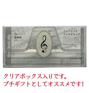 ミュージックブッククリップクリア/ト音記号
