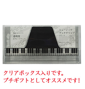 ミュージックブッククリップクリア/鍵盤