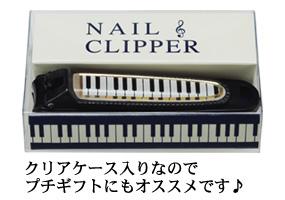 爪きり 鍵盤 ブラック