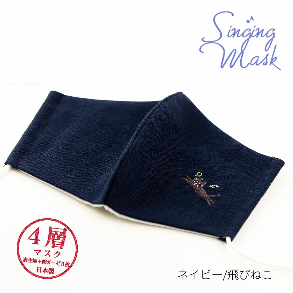 シンギングマスクエンブロイダリー(刺繍)ネイビー