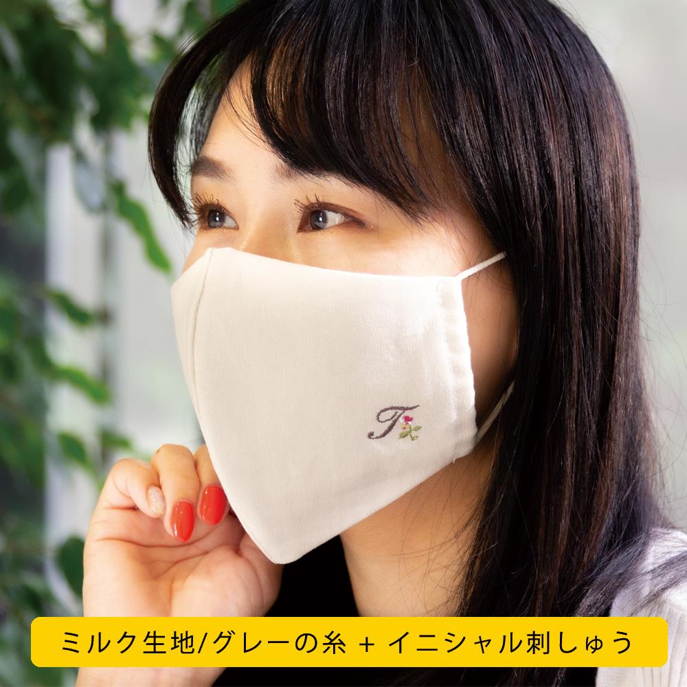 <名入れ加工が可能> イニシャル刺繍マスク