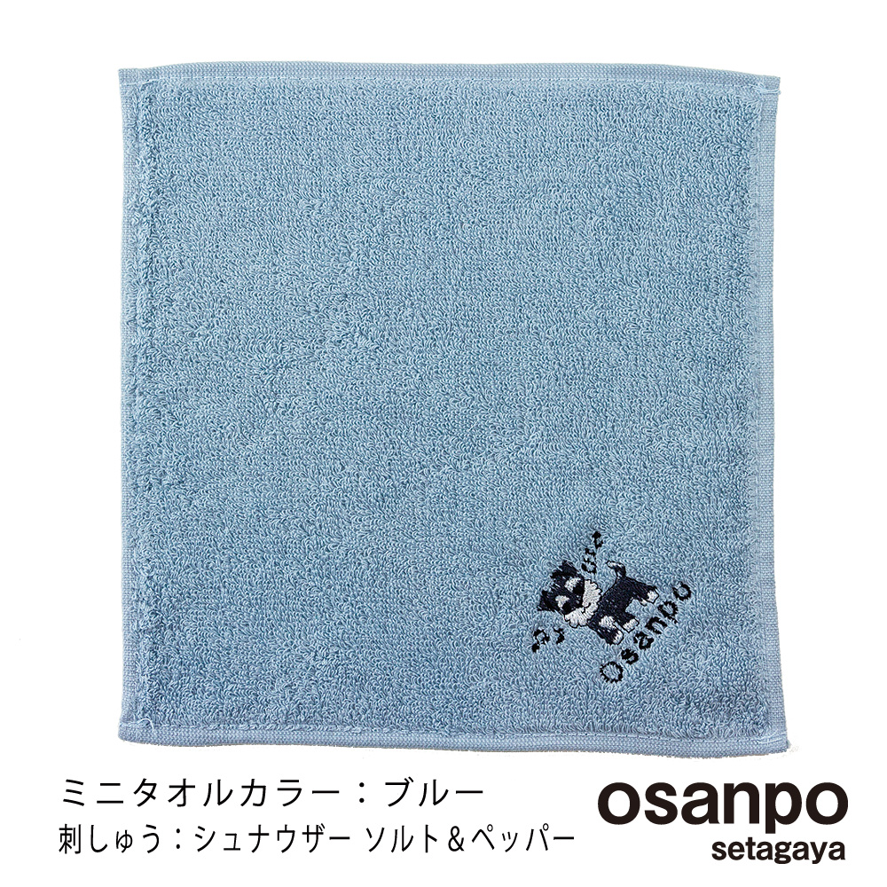 【わんこ刺しゅう】 osanpo setagaya おさんぽミニタオル ブルー/ベージュ