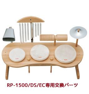 リズムポコ ドラムセット用(RP-1500/DS)ウッドブロック