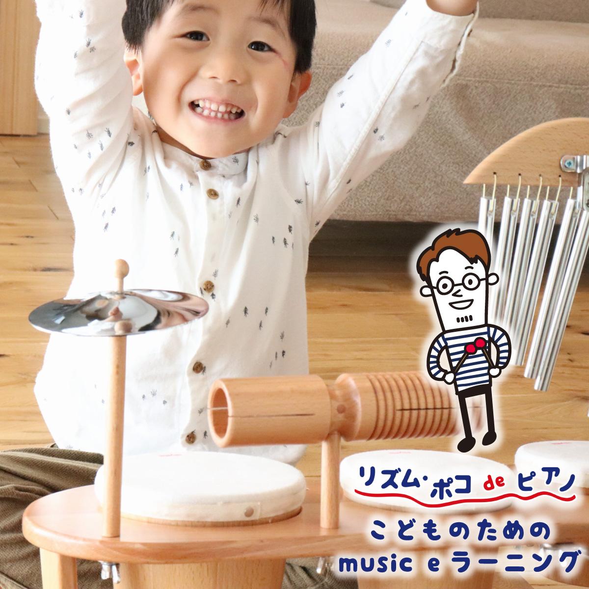 リズムポコ オリジナルドラムセット RP-1500 Rhythm poco
