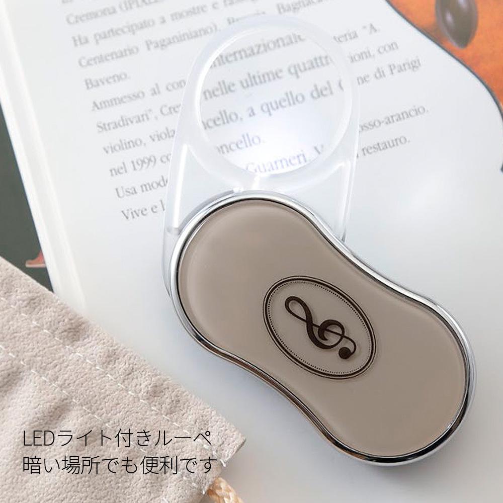 LEDライト付きルーペ ト音記号/鍵盤