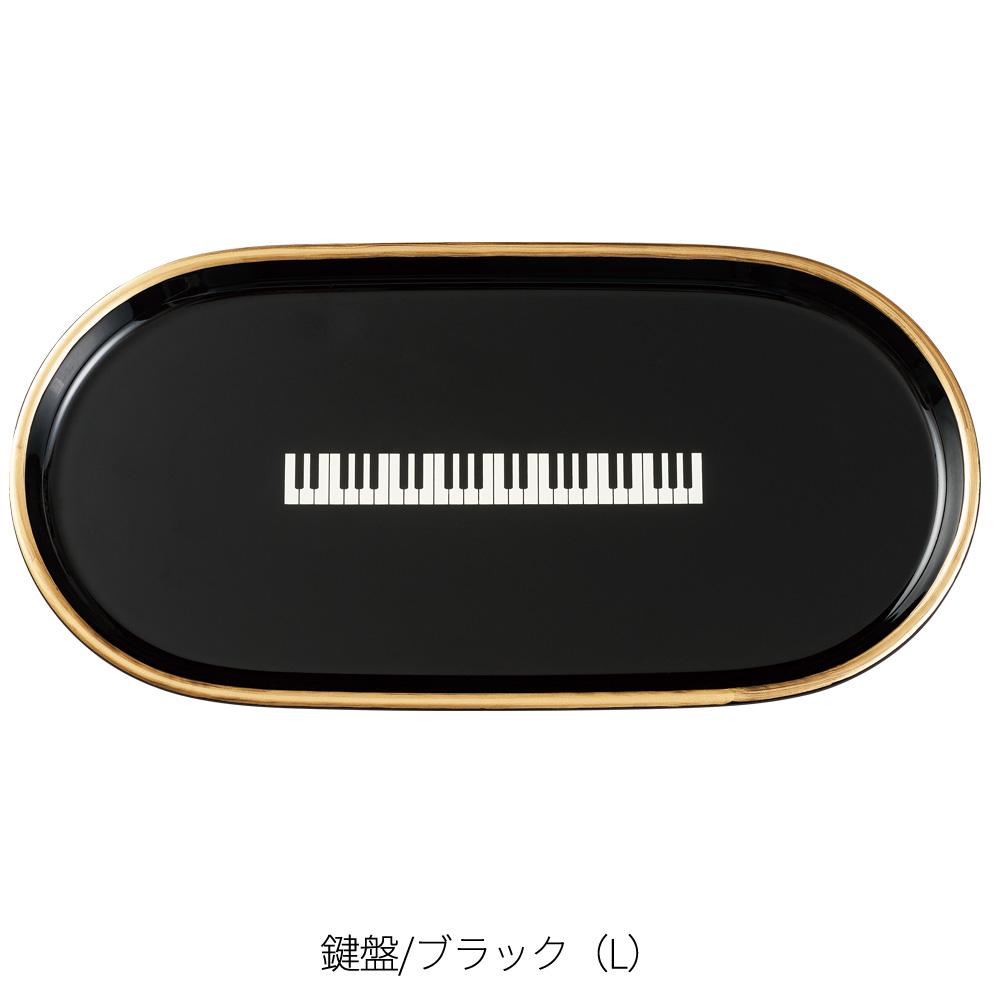 ティートレー(Lサイズ) 鍵盤/ブラック、ト音記号/グレージュ