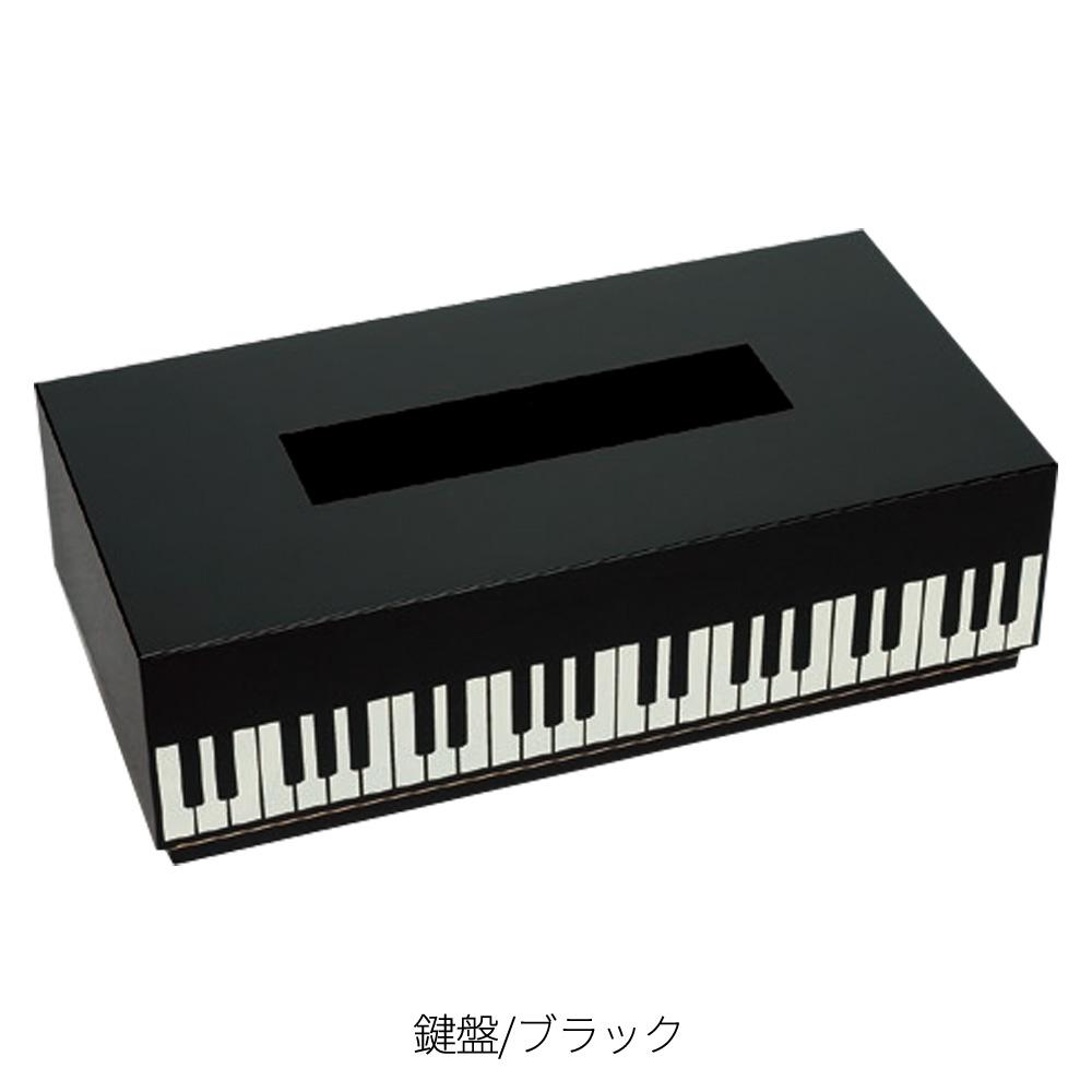 ティッシュボックスケース 鍵盤/ブラック、ト音記号/グレージュ