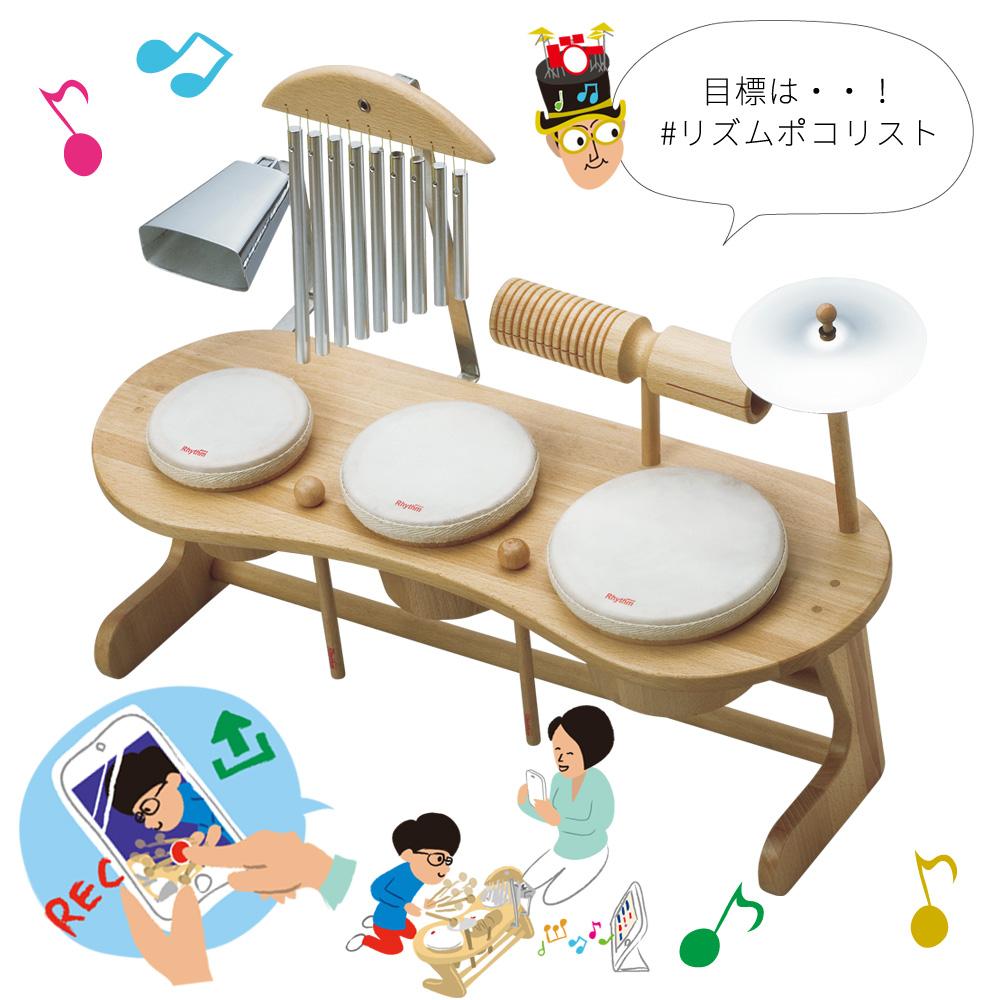 めざせリズムポコリスト! リズムさんとリズムポコ オリジナルドラムセット<ECショップ限定販売>