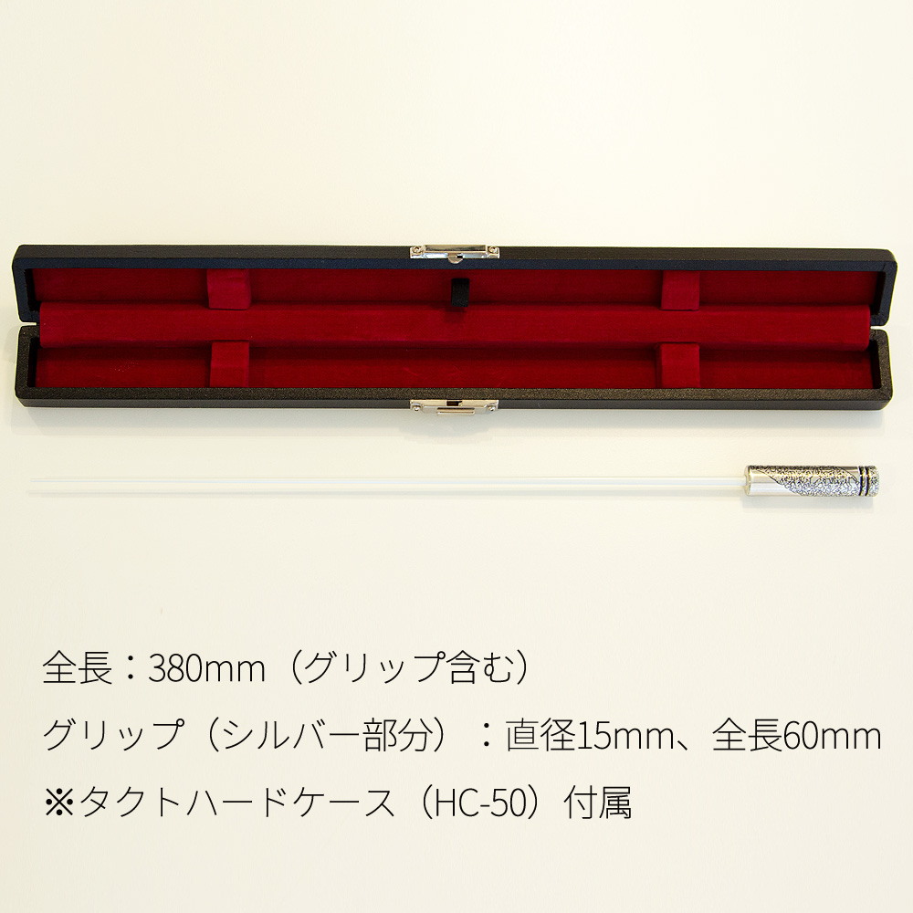 FT-3200SILVER スターリングシルバー セレブレーション タクト/SILVER925グリップ 380mm ※タクトハードケース(HC-50)付属