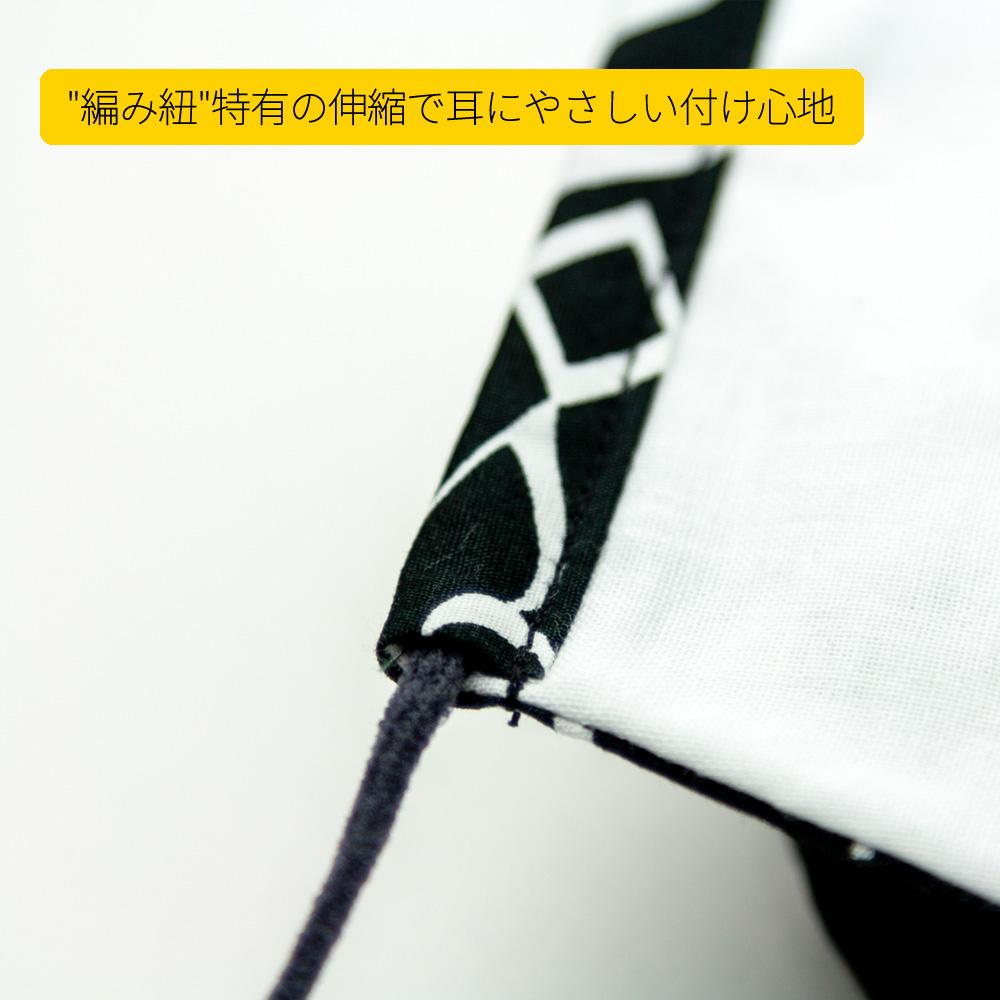 シンギングマスク 音符/ブラック ※紐がグレーにupdate!