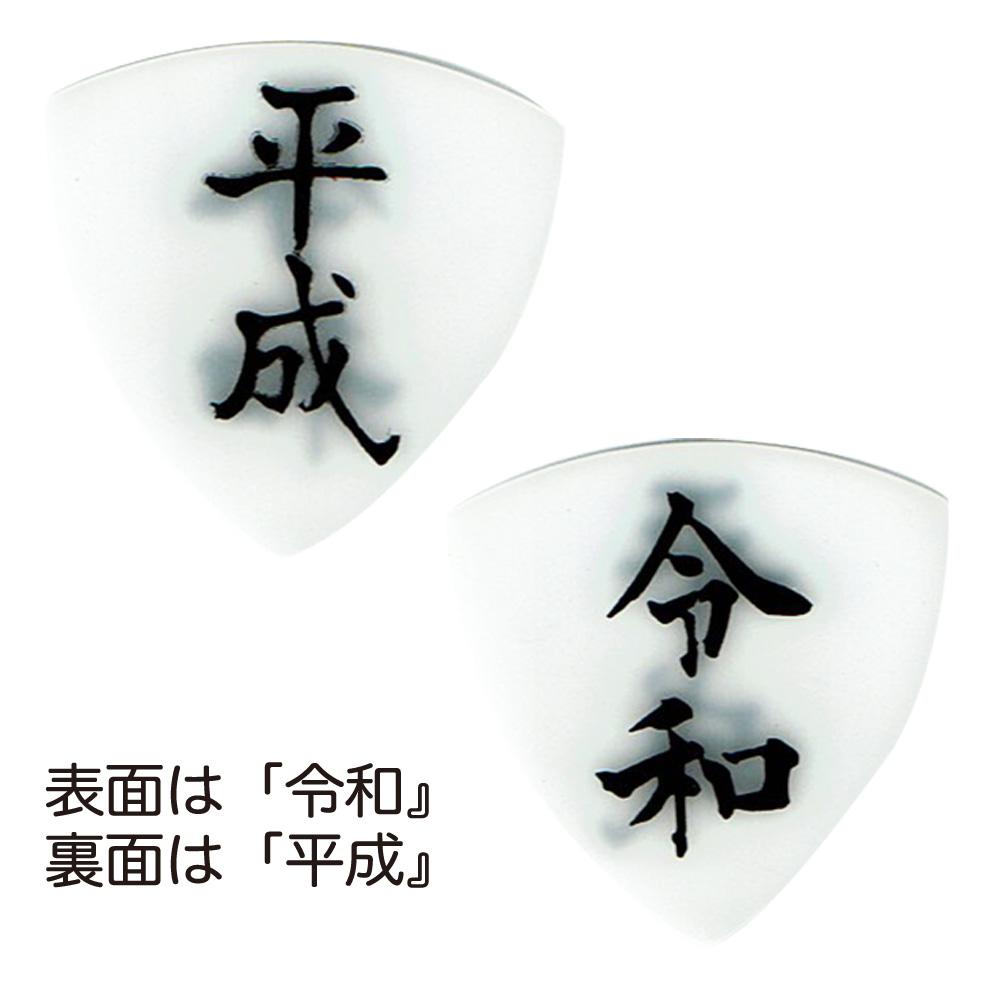 新元号『令和/平成』記念ピック 5枚セット