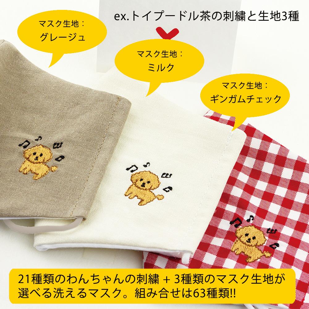 刺繍ペットマスク(わんちゃんデザインの日本製洗えるマスク) ※直営ECショップ限定品