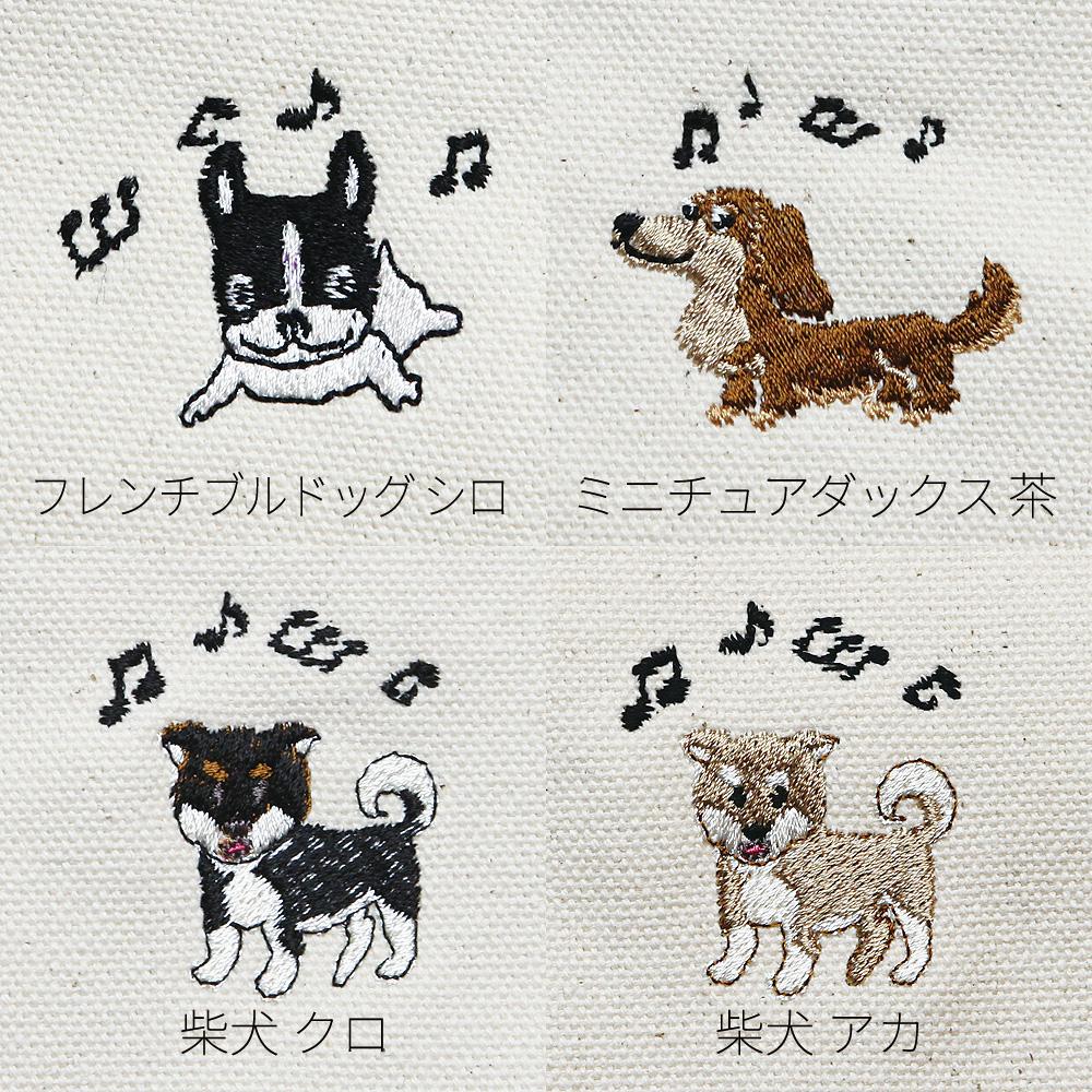 おさんぽトートバッグ<愛犬の名前を刺繍で入れられます>