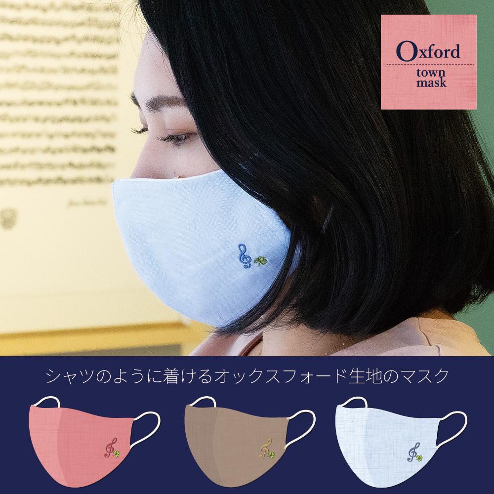 オックスフォードタウンマスク カラー:ブルー、ピンク、ベージュ