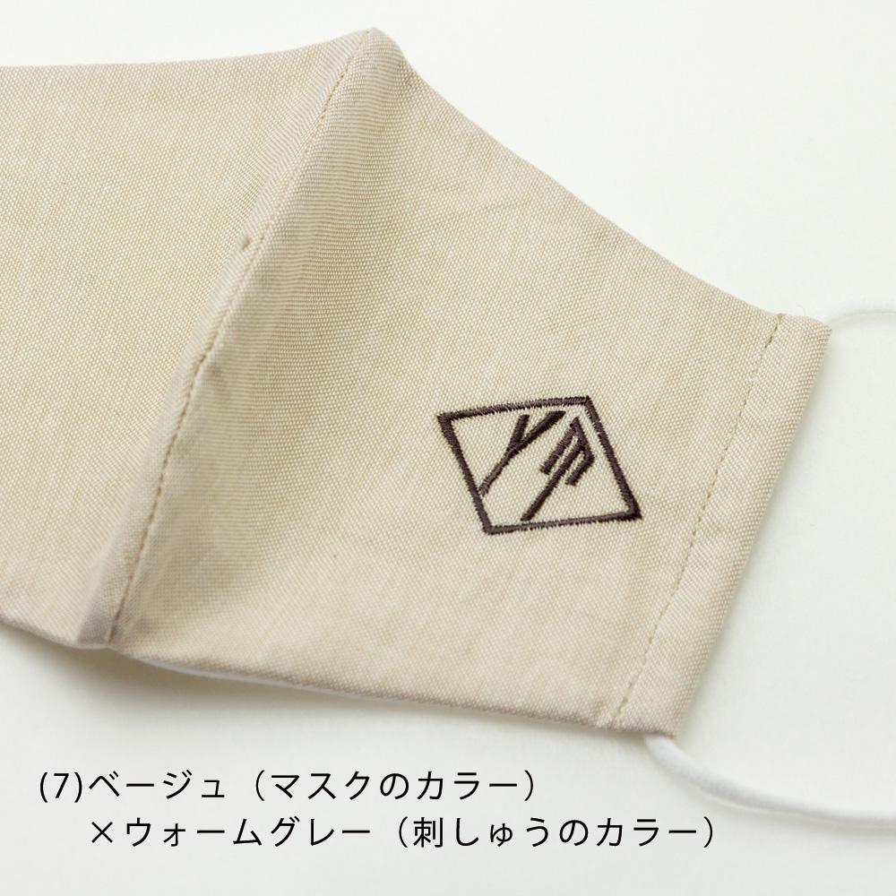 <名入れ加工が可能> イニシャル刺繍マスク(2枚セット) ※組み合せは自由です。